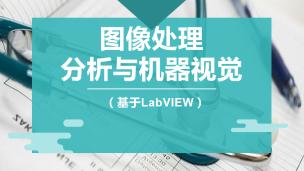 图像处理、分析与机器视觉(基于LabVIEW)(9787302496410,047781-01)