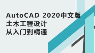 AutoCAD 2020中文版土木工程设计从入门到精通(9787302545675,084560-01)