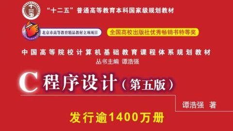 C程序设计(第五版)(谭浩强著,9787302481447)金莹老师讲授
