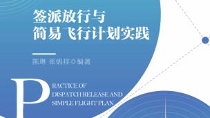 签派放行与简易飞行计划实践-9787302571995-091068-01