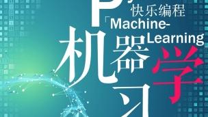 Python快乐编程——机器学习从入门到实战-9787302576969