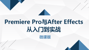 Premiere Pro与After Effects从入门到实战-微课版(9787302538448,077639-01)