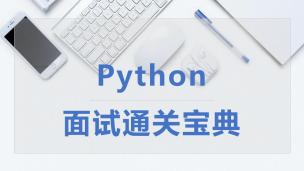Python面试通关宝典(9787302565017,089964-01)