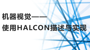 机器视觉——使用HALCON描述与实现(9787302571537,084954-01)