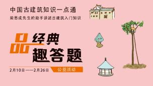 品经典,趣答题《中国古建筑知识一点通》