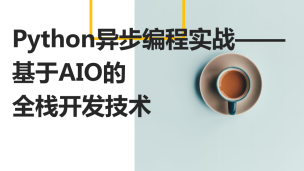 Python异步编程实战——基于AIO的全栈开发技术(9787302576839,088578-01)