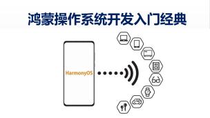 鸿蒙操作系统开发入门经典(9787302582007,091752-01)