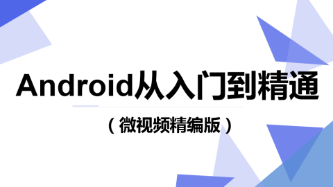 Android从入门到精通(微视频精编版)(9787302518815,079172-01)