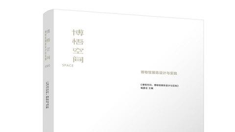 博悟空间:博物馆展陈设计与实践