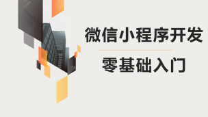 微信小程序开发零基础入门(9787302518037,079706-01)