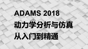 ADAMS 2018动力学分析与仿真从入门到精通(9787302538004,074054-01)