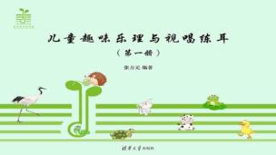 儿童趣味乐理与视唱练耳(第一册)-9787302563648