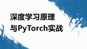 深度学习原理与PyTorch实战(9787302576860,090778-01)