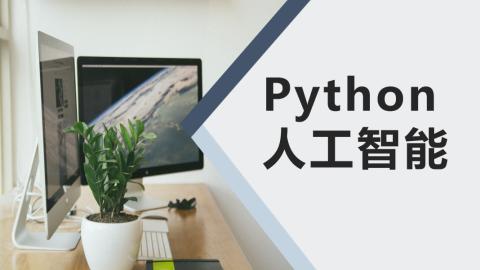 Python人工智能(9787302571889,090377-01)
