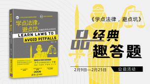 品经典,趣答题《学点法律,避点坑:有趣有料的法律科普》