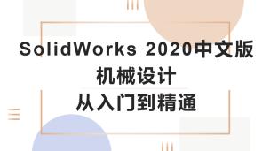 SolidWorks 2020中文版机械设计从入门到精通(085218-01)