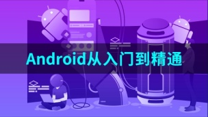 Android从入门到精通-9787302518044