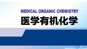 医学有机化学