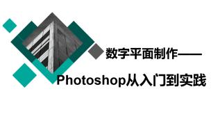 数字平面制作——Photoshop从入门到实践(9787302583967,090640-01)