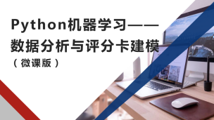Python机器学习——数据分析与评分卡建模(微课版)(9787302516842,080057-01)