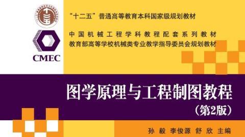 图学原理与工程制图教程(第2版)-9787302550020