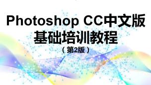 Photoshop CC中文版基础培训教程(第2版)(9787302550594,085209-01)