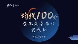 均线100分量化交易系统实战课(张帆)