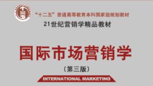 国际市场营销学(第三版)-9787302301561