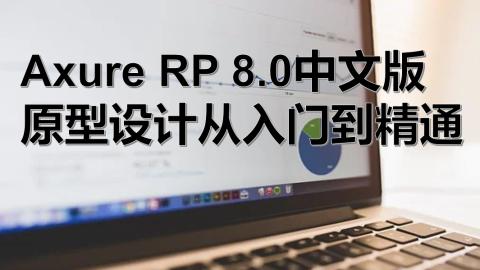 Axure RP 8.0中文版原型设计从入门到精通(9787302523635,074108-01)