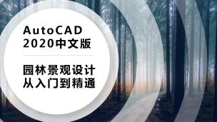 AutoCAD 2020中文版园林景观设计从入门到精通(9787302547082,084561-01)