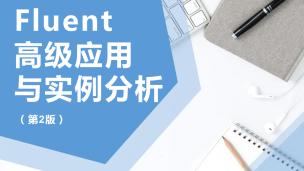 Fluent高级应用与实例分析(第2版)(9787302502630,077729-01)