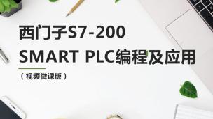 西门子S7-200 SMART PLC编程及应用(视频微课版)(9787302568728,086689-01)