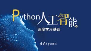 Python 快乐编程人工智能—深度学习基础-9787302529132