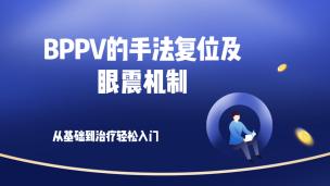 BPPV的手法复位及眼震机制