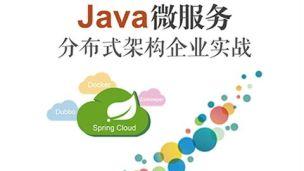 Java微服务分布式架构企业实战-9787302541271