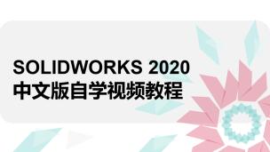SOLIDWORKS 2020中文版自学视频教程(9787302567240,078489-01)