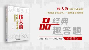 品经典,趣答题《伟大的中国工业革命》