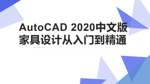 AutoCAD 2020中文版家具设计从入门到精通(9787302544906,084565-01)