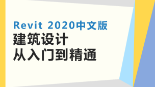 Revit 2020中文版建筑设计从入门到精通(9787302551669,084554-01)