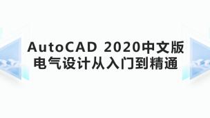 AutoCAD 2020中文版电气设计从入门到精通(9787302547679,084552-01)
