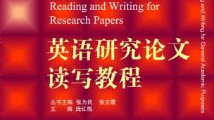 英语研究论文读写教程-9787302332275