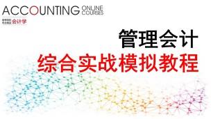 管理会计综合实战模拟教程(郭晓梅、马建军等)