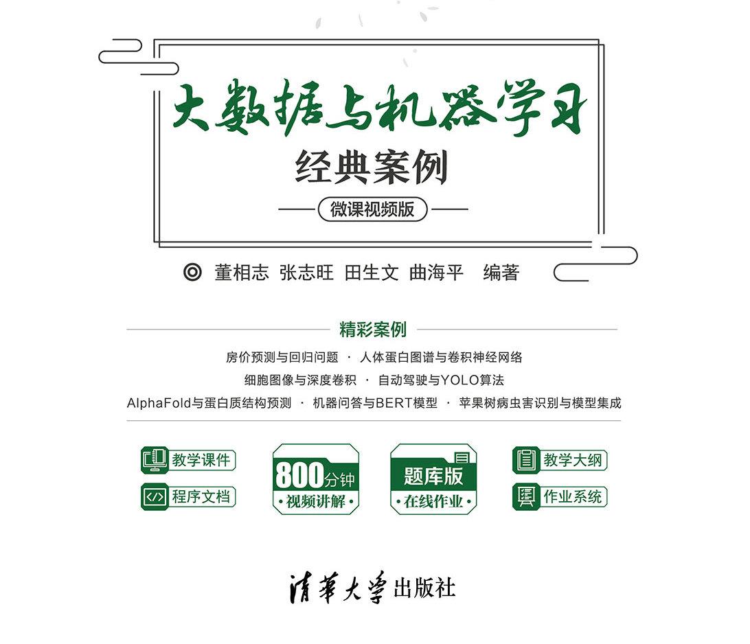 大数据与机器学习微课视频(董相志)-9787302564249