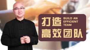 打造高效团队(王亮)