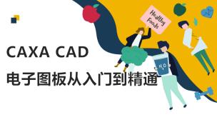 CAXA CAD电子图板从入门到精通(9787302585213,074122-01)