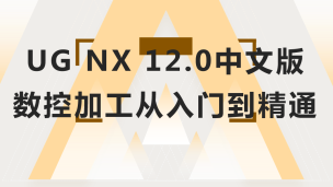 UGNX12.0中文版数控加工从入门到精通(9787302559566,074279-01)