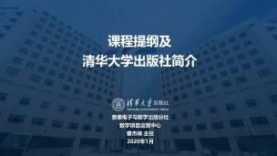 (零) 渠道培训课程题纲及清华大学出版社简介