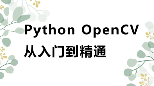 Python OpenCV从入门到精通(9787302583615,090251-01)