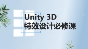 Unity 3D特效设计必修课(9787302529033,083713-01)