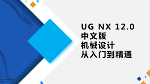 UG NX 12.0中文版机械设计从入门到精通(9787302539797,074105-01)